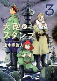 大砲とスタンプ(3) 漫画