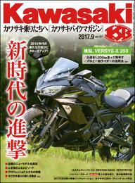 Kawasaki【カワサキバイクマガジン】2017年09月号 漫画