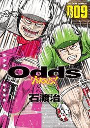 Odds VS!(9) 漫画