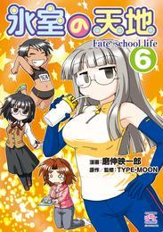 氷室の天地 Fate/school life: 6 漫画