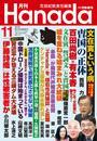 月刊Hanada2019年11月号 漫画