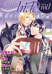 アクアhide vol.1 漫画
