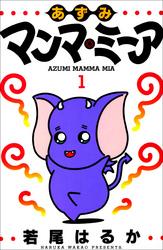 あずみマンマ・ミーア 1巻 漫画