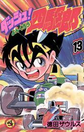 ダッシュ!四駆郎(よんくろう)(13) 漫画