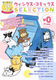 【無料】ウィングス35周年記念 ウィングス・コミックスSELECTION
