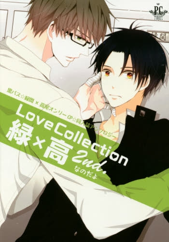 Love・Collection・緑×高2nd.なのだよ 漫画