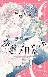 隠居女子と快感プロポーズ (1巻 全巻)