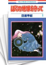 【中古】ぼくの地球を守って (1-21巻) 漫画