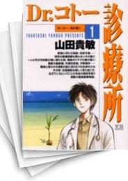 【中古】Dr.コトー診療所 (1-25巻) 漫画