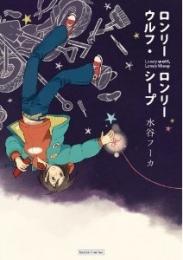 ロンリーウルフ・ロンリーシープ (1巻 全巻)