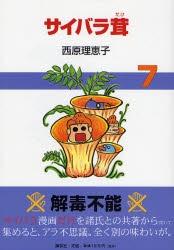 サイバラ茸 (1-8巻 全巻) 漫画