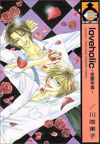 loveHOLic 恋愛中毒 漫画