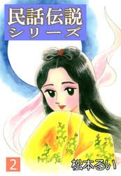 民話伝説シリーズ 2 冊セット全巻 漫画