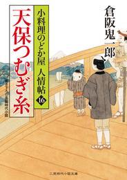 天保つむぎ糸 小料理のどか屋 人情帖16 漫画
