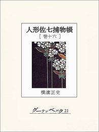 人形佐七捕物帳 巻十六 漫画
