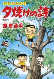 三丁目の夕日 夕焼けの詩(37) 漫画
