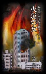 編集長の些末な事件ファイル82 火災の女 漫画