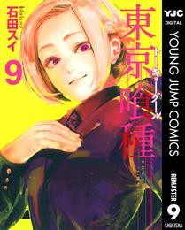 東京喰種トーキョーグール リマスター版 9 漫画
