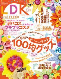 LDK (エル・ディー・ケー) 2014年 08月号