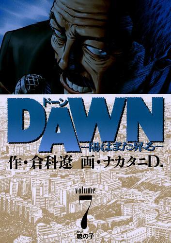 DAWN(ドーン) 漫画