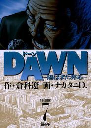 DAWN(ドーン)(7) 漫画