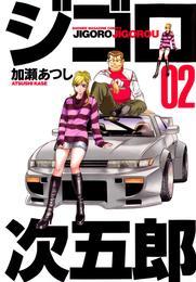ジゴロ次五郎(2) 漫画