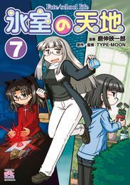 氷室の天地 Fate/school life: 7 漫画