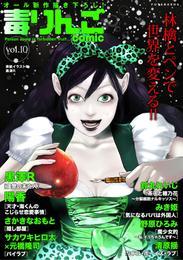 毒りんごcomic 10 漫画
