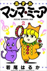 あずみマンマ・ミーア 2巻 漫画