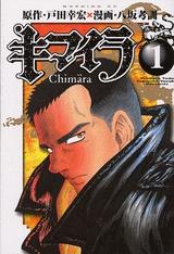 キマイラ (1-5巻 全巻) 漫画