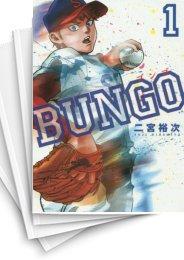 【中古】BUNGO−ブンゴ− (1-28巻)