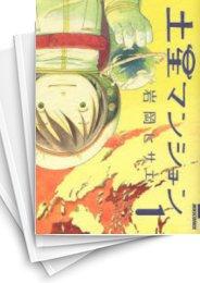 【中古】土星マンション (1-7巻) 漫画