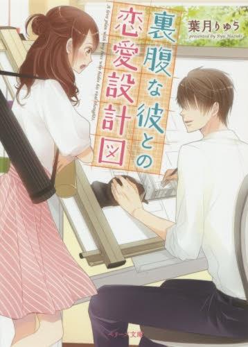 【ライトノベル】裏腹な彼との恋愛設計図 漫画