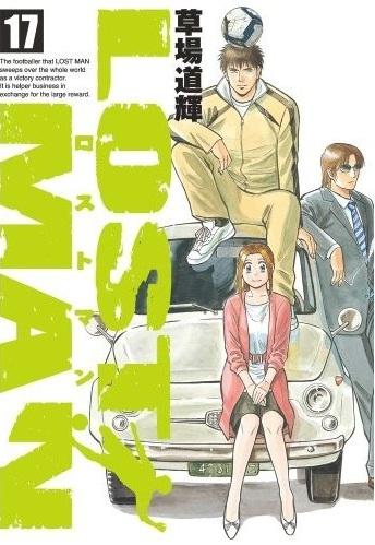 LOST MAN (1-17巻 全巻) 漫画