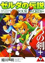 ゼルダの伝説4つの剣+ (上下巻 全巻)