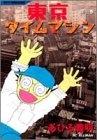 東京タイムマシン 漫画