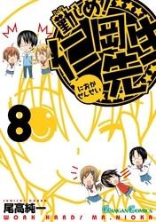 勤しめ! 仁岡先生 8 冊セット全巻 漫画