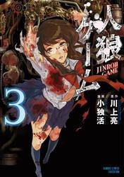 人狼ゲーム 3 冊セット最新刊まで 漫画