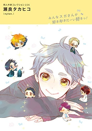 同人作家コレクション(226) 瀬良タカヒコ 漫画