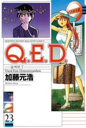 Q.E.D.―証明終了―(23) 漫画
