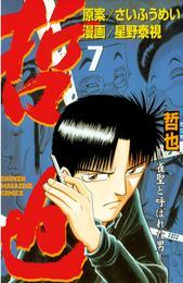 哲也~雀聖と呼ばれた男~(7) 漫画
