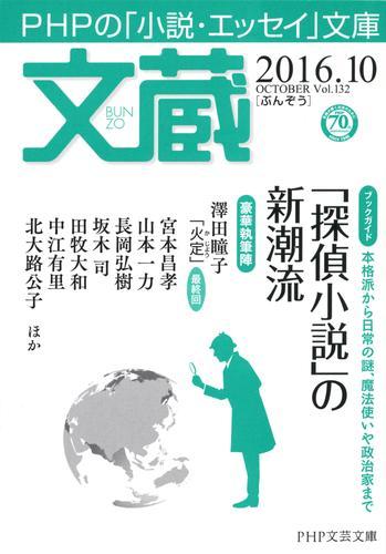 文蔵 2016. 漫画