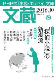 文蔵 2016.10 漫画