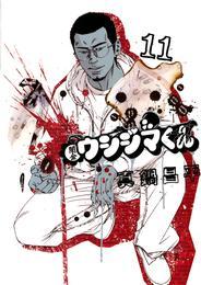 闇金ウシジマくん(11) 漫画