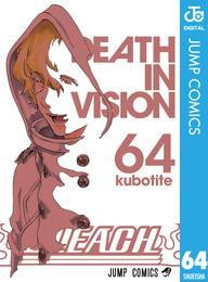 BLEACH モノクロ版 64 漫画