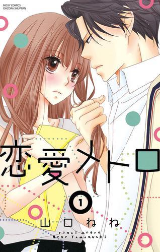 恋愛メトロ  漫画