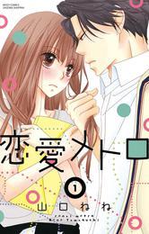 恋愛メトロ 1 漫画
