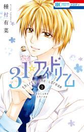 31☆アイドリーム 3巻 漫画