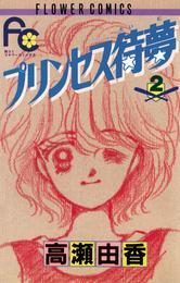 プリンセス待夢(タイム)(2) 漫画