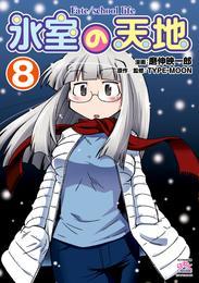 氷室の天地 Fate/school life: 8 漫画